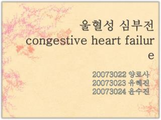 울혈성  심부전 congestive heart failure