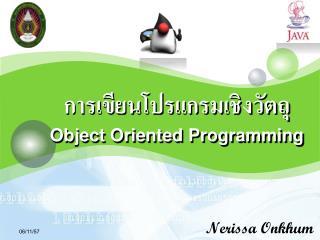 การเขียนโปรแกรมเชิงวัตถุ Object Oriented Programming