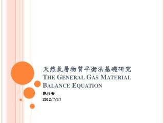 天然氣層物質平衡法基礎研究 The General  Gas Material  Balance Equation