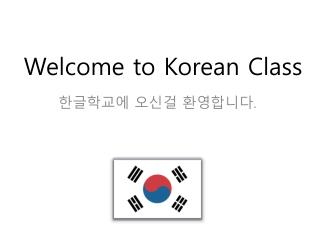 Welcome to Korean Class