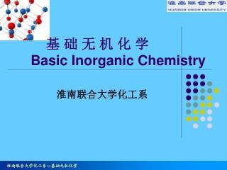 基 础 无 机 化 学 Basic Inorganic Chemistry