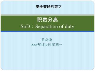 职责分离 SoD : Separation of duty