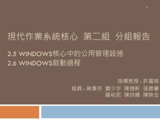 2.5 Windows 核心中的公用管理設施
