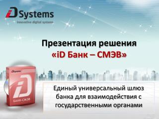 Презентация решения  « iD  Банк – СМЭВ»