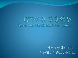 GPKI &  활용업무 (Government Public Key Infrastructure)