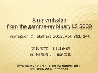 X-ray emission from the gamma-ray binary LS 5039