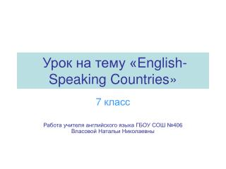 Урок на тему « English-Speaking Countries »