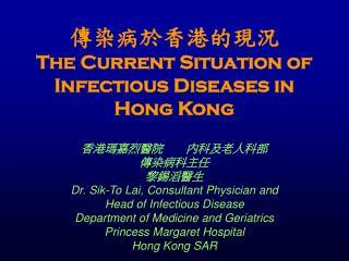 傳染病於香港的現況 The Current Situation of Infectious Diseases in Hong Kong