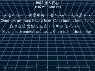 H632  進入我心 INTO MY HEART  (1/3)