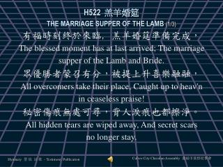 H522 羔羊婚筵 THE MARRIAGE SUPPER OF THE LAMB  (1/3)