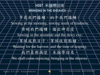 H597 禾捆帶回來 BRINGING IN THE SHEAVES  (1/3)