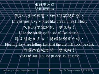 H620  要及時  BE IN TIME  (1/4)