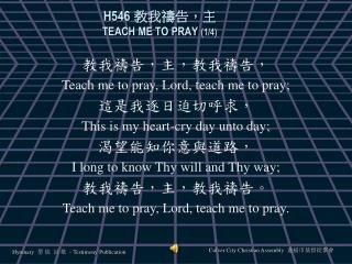 H546 教我禱告,主 TEACH ME TO PRAY  (1/4)