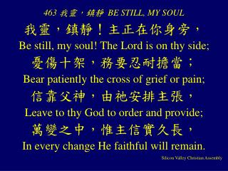 463  我靈,鎮靜  BE STILL, MY SOUL