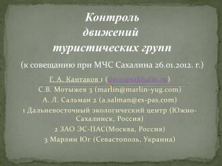 Г. А. Кантаков 1 ( deco@sakhalin.ru ) С.В. Мотыжев 3 (marlin@marlin-yug)
