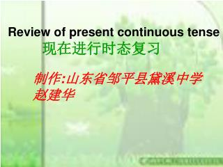 Review of present continuous tense 现在进行时态复习