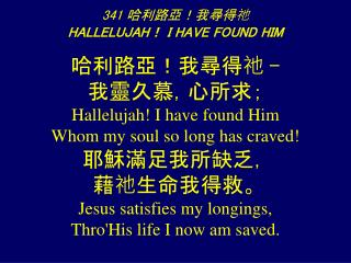 341 哈利路亞!我尋得祂 HALLELUJAH! I HAVE FOUND HIM