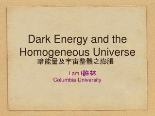 Dark Energy and the Homogeneous Universe
