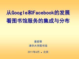 从 Google 和 Facebook 的发展 看图书馆服务的集成与分布