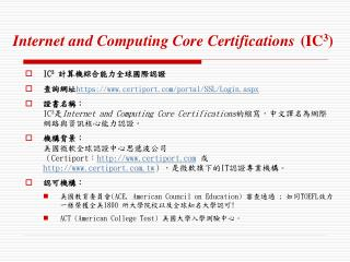 Internet and Computing Core Certifications (IC 3 )