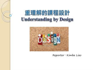 重理解的課程設計 Understanding by Design