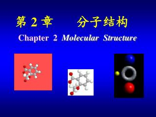 Chapter  2 Molecular  Structure