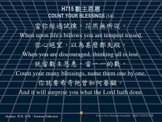 H715 數主恩惠 COUNT YOUR BLESSINGS (1/4)