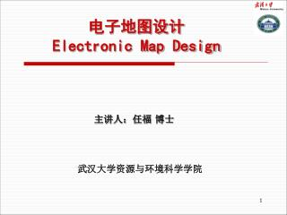 电子地图设计 Electronic Map Design