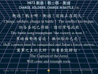 H673 衝過!戰士哪,衝過 CHARGE, SOLDIERS, CHARGE IN BATTLE (1/6)