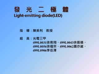 發 光 二 極 體 Light-emitting diode(LED)