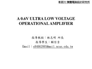 A 0.6V ULTRA LOW VOLTAGE OPERATIONAL AMPLIFIER