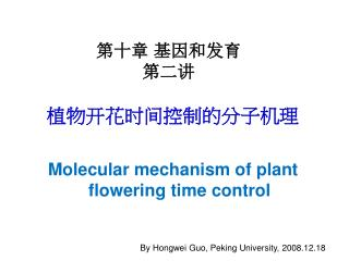 植物开花时间控制的分子机理 Molecular mechanism of plant flowering time control
