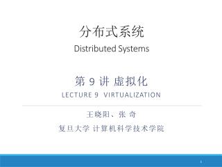 分布式系统  Distributed Systems 第  9  讲 虚拟化 Lecture 9   virtualization