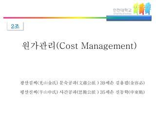 원가관리 (Cost Management)