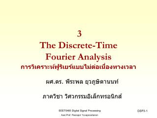 3  The Discrete-Time  Fourier Analysis การวิเคราะห์ฟูริเยร์แบบไม่ต