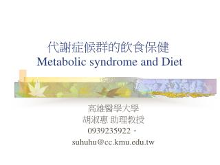 代謝症候群的飲食保健 Metabolic syndrome and Diet