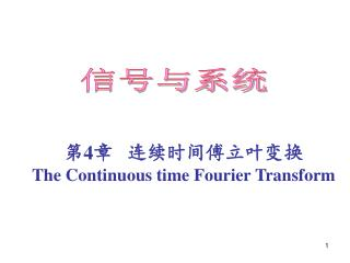 第 4 章   连续时间傅立叶变换 The Continuous time Fourier Transform
