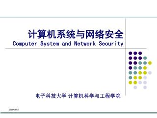 计算机系统与网络安全 Computer System and Network Security