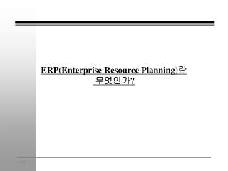 ERP(Enterprise Resource Planning) 란  무엇인가 ?