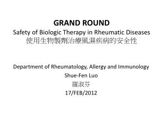 GRAND ROUND    Safety of  B iologic  T herapy in  R heumatic  D iseases 使用生物製劑治療風濕疾病的安全性