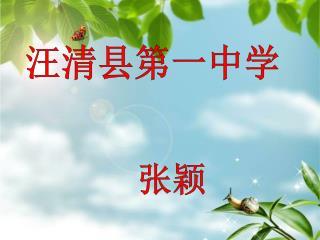 汪清县第一中学