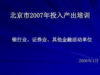 北京市 2007 年投入产出培训