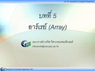 บทที่ 5 อาร์เรย์ (Array)