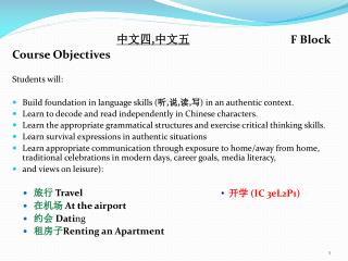 中文四 , 中文五 			F Block Course Objectives Students will: