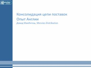 Консолидация цепи поставок Опыт Англии  Дэвид  МакИнтош ,  Menzies  Distribution
