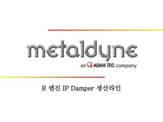R 엔진 IP Damper 생산라인