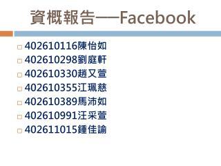 資概報告── Facebook