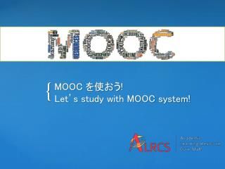MOOC  を使おう ! Let's study with MOOC system!