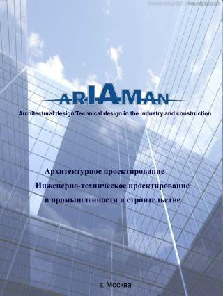 Architectural design/Technical design in the industry and construction