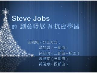Steve Jobs 的   創意發展  與  抗癌學習